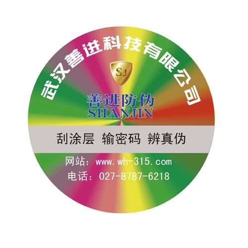 山东枣庄滕州防伪标签门票印刷包邮特惠