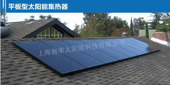 别墅平板太阳能