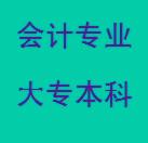 深圳哪里可以报读会计专业大专本科学历