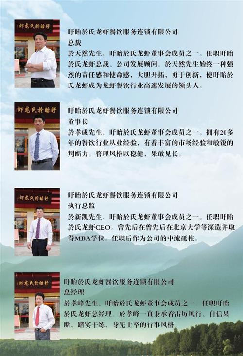 寻找餐饮加盟_餐饮加盟_於氏龙虾(图)