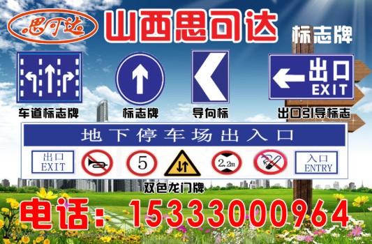 公路交通标志牌太原公路交通安全标识标志