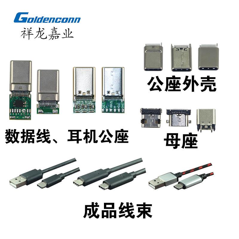 type c接头 type c 连接器接头 数据线type c 接头 祥龙嘉业