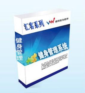 东莞健身房专用软件 开发商直销