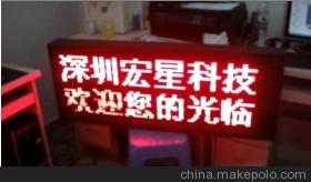 深圳LED显示屏制作