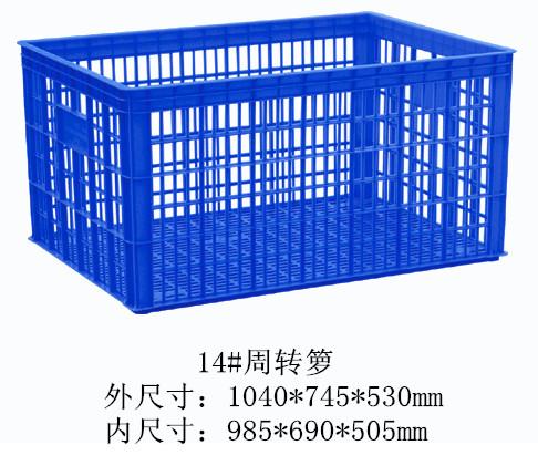 供应南宁胶筐 蓝色水果筐 食品包装运输筐