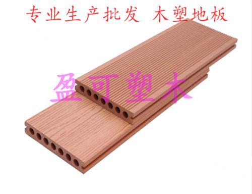 【潮州木塑地板供应】 木塑地板供应厂家 优质户外木塑地板 盈德利装饰材料