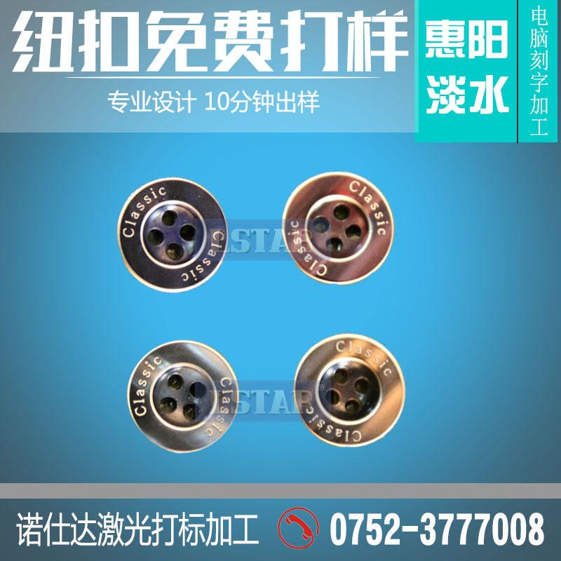 惠州纽扣激光雕刻加工供应专业快速