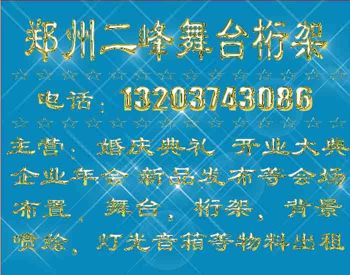 郑州婚庆舞台 郑州背景桁架 86464