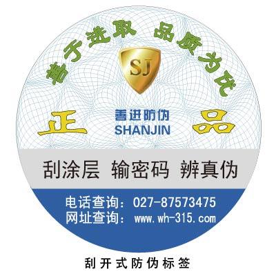 江西省景德镇包装盒防伪标签供应商包邮
