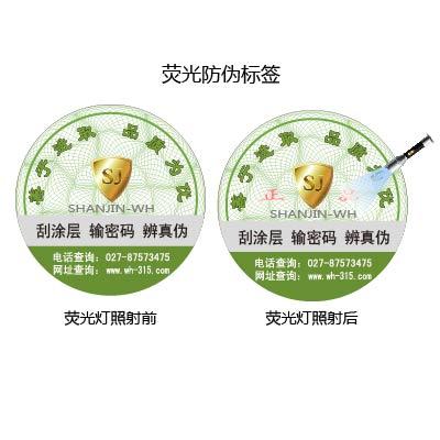 湖北鄂州包装盒台历挂历印刷防伪标签设计包邮