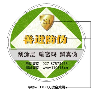 福建莆田服饰防伪标签合格证设计制作特惠包邮