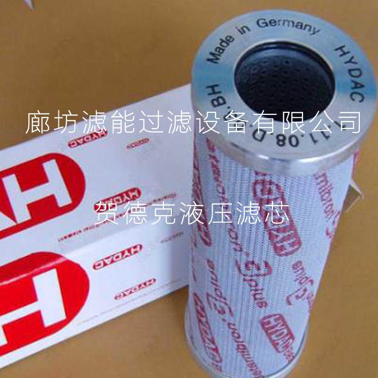 提供贺德克除油滤芯0850R020BN/HC