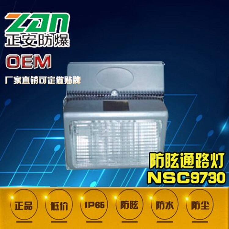 供应NSC9730防眩通路灯三防通路灯防水防尘防防眩低价销售