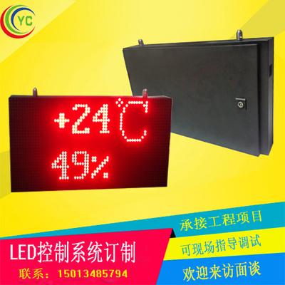 户外LED显示屏,温湿度显示,P10 红色高亮