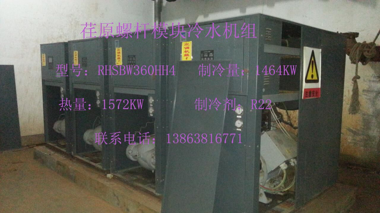 荏原螺杆冷水机组RHSBW360HH4