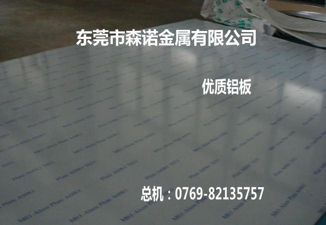 6063铝板材质单 6063铝板价格