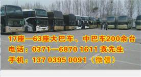 郑州郑州大巴租车供应不二之选