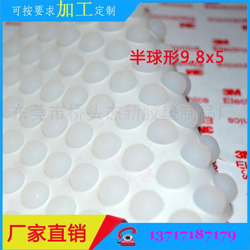 主营热销乳白色硅胶垫9.8*5 3M背胶黑色硅胶垫 3M防震防滑硅胶垫