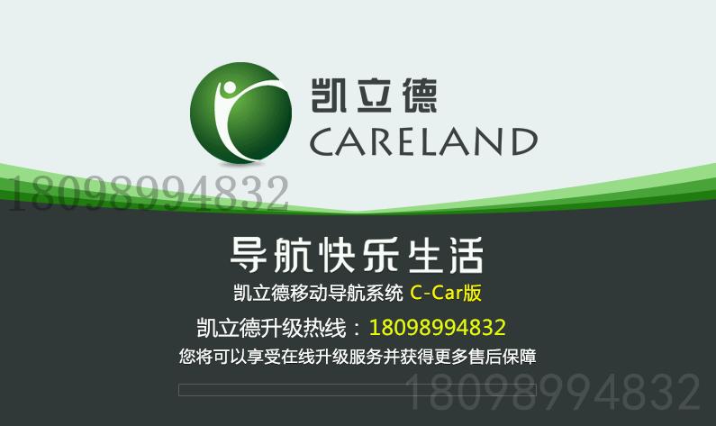深圳汽车凯立德导航地图上门升级更新