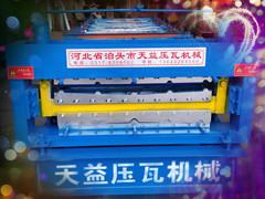 云南最实用专用840920压瓦机械