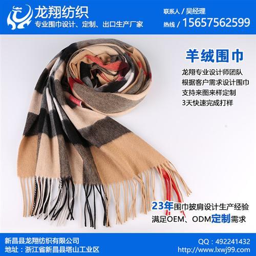 台湾围巾、龙翔纺织、围巾外贸