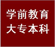 2017年网络教育专本科深圳报名点学前教育专业报名