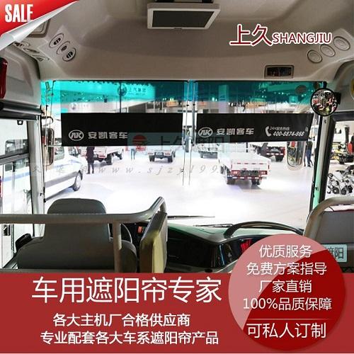 客车遮阳帘驾驶室前风挡遮光卷帘等车用弹簧帘如何选购