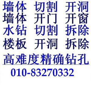北京*-*石景山房屋打孔公司83270332