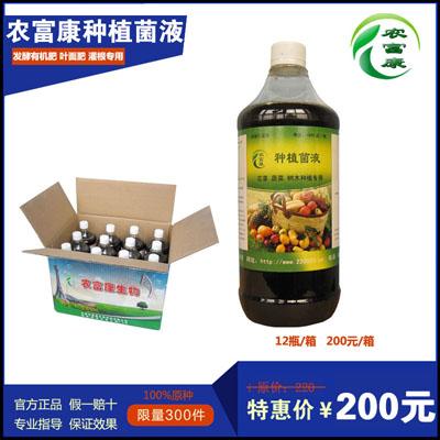 桑葚枸杞种植em微生物菌剂菌液订货方式
