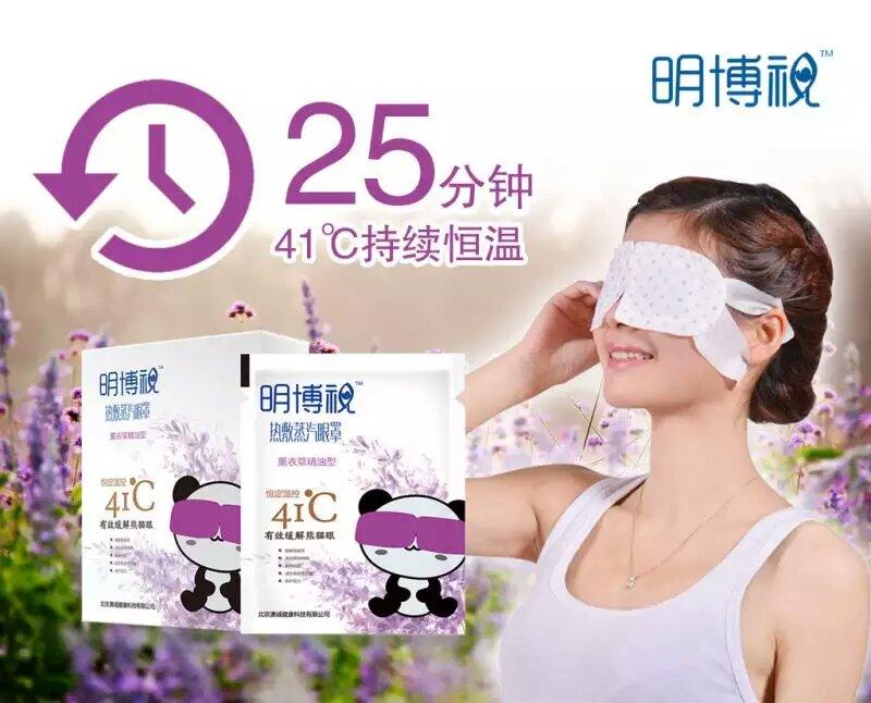 明博视热敷蒸汽眼罩缓解眼疲劳,淡化黑眼圈,诚招代理