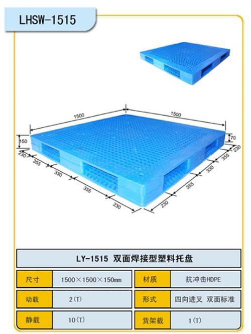 深圳塑料托盘,湛江塑料托盘,塑料托盘(多图)