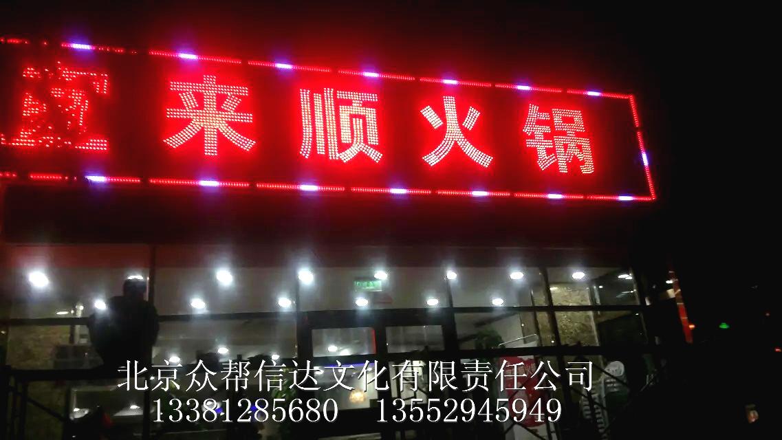北京長陽望京廣告制作安裝,門招牌制作價格,燈箱廣告制作