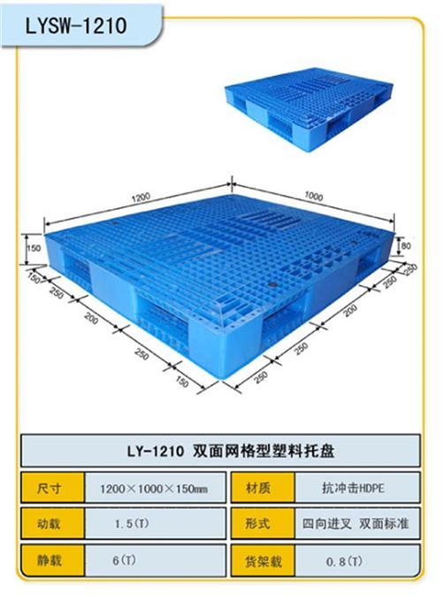 供应惠州塑料托盘、从化塑料托盘、塑料托盘(图)