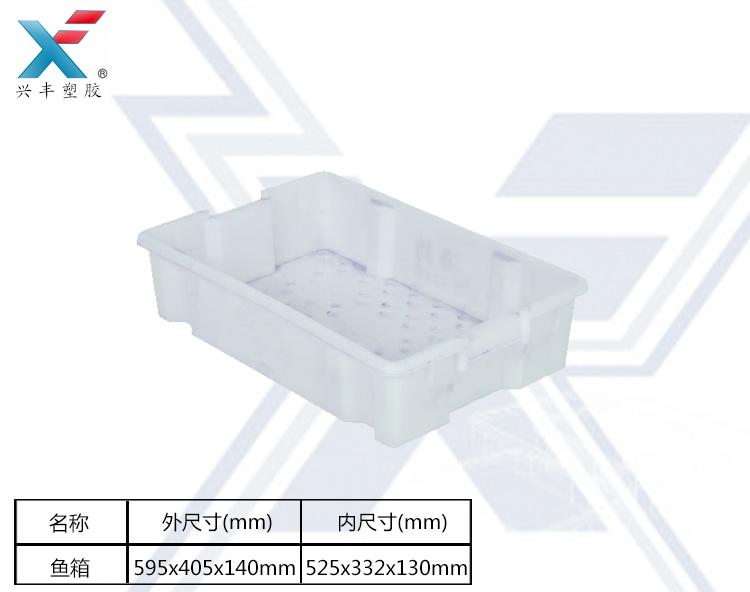 广西兴丰塑料供应北海价格便宜尺寸出口塑料鱼箱、物流厂耐冲击塑料托盘