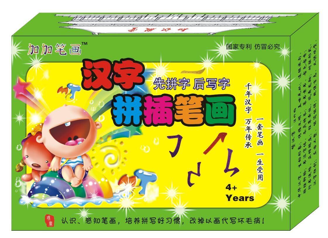 专利益智教玩具【汉字拼插笔画】