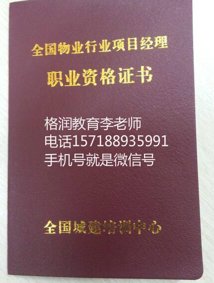 轻松考物业经理上岗证天津物业经理培训报考简章