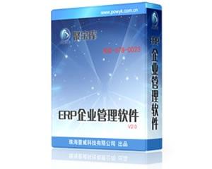 江门ERP软件系统