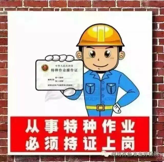 昌平北七家电工证空调制冷工证培训考试报名