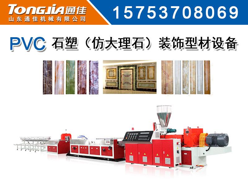 济宁PVC仿大理石装饰板生产线供应厂家直销