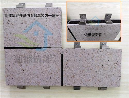【山西保温装饰一体板、新盛筑能、xps保温装饰一体板】-中国行业信