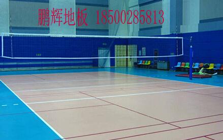 排球PVC地板畅销品牌北京鹏辉地板