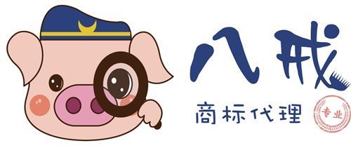 商标代理条件,日照商标代理,猪八戒(图)