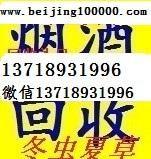 北京回收烟网站-北京回收酒公司-收烟酒价格表