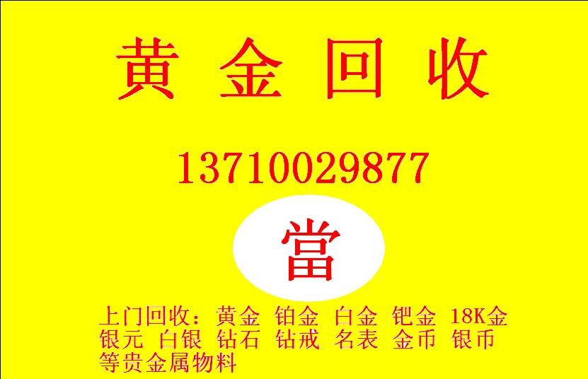 广州哪里专业回收黄金首饰