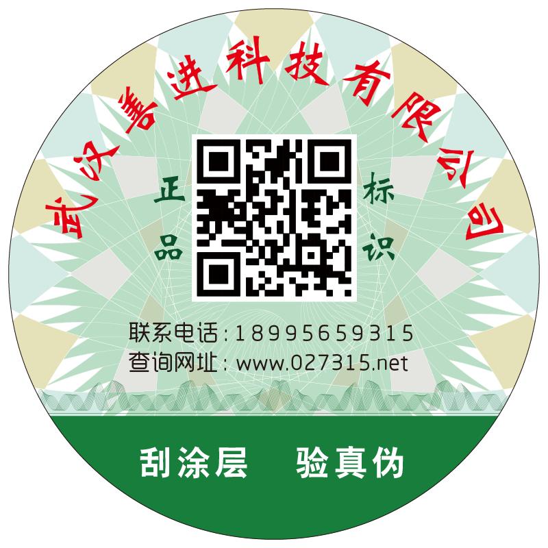 江西瑞昌市印刷厂九江防伪标签供应商包邮