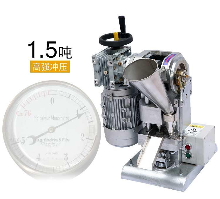 涡轮单冲压片机/全自动压片机