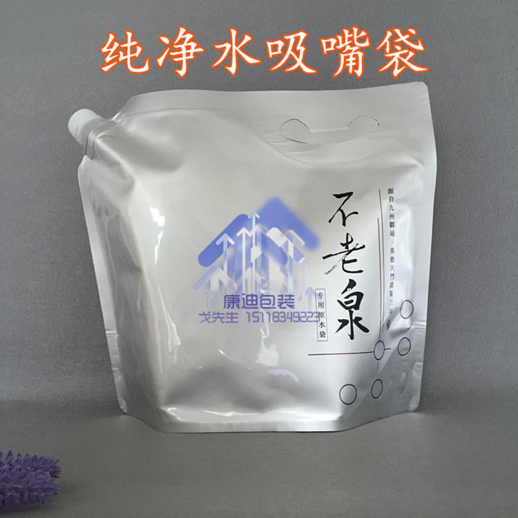 厂家专业定制储水袋 高档手提铝箔吸嘴袋 液体软包装