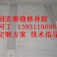 高强度水泥楼板屋顶裂缝修补加固树脂胶CH508