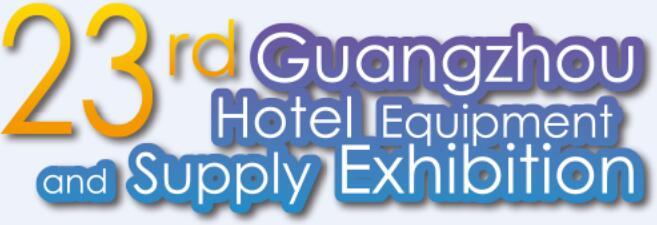 广州第24届酒店用品展览会,佛兴一站式服务13113097367