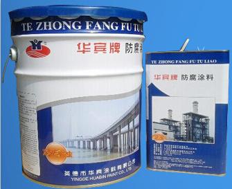 供应H53-35锌黄环氧防锈漆